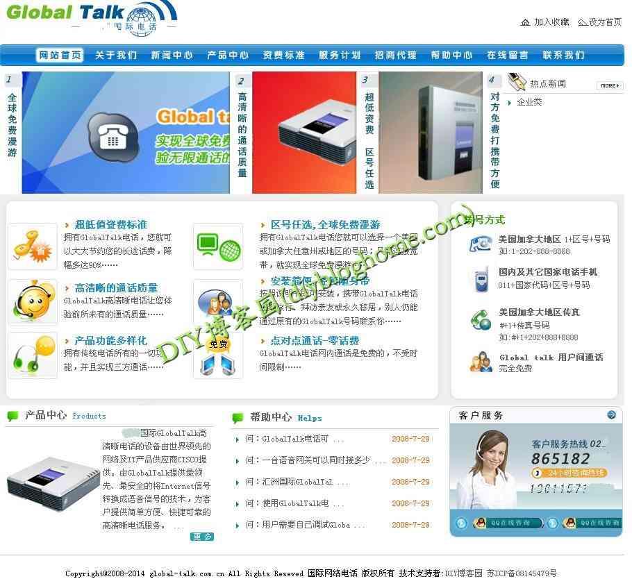 网络公司电话企业ASP源码
