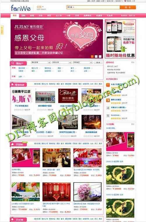 大型婚嫁行业门户网站,方维o2o商业系统(php源码)