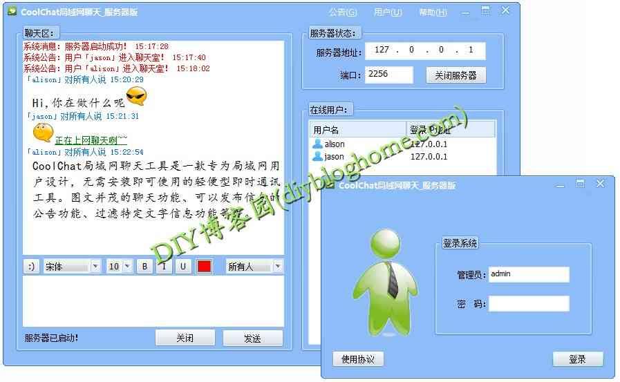 CoolChat局域网聊天工具(带程序+源码+帮助文档)