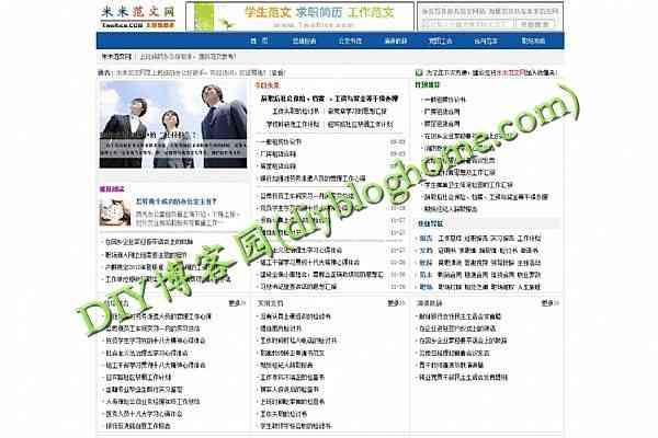 范文网asp源码(经典新闻、文章源码)