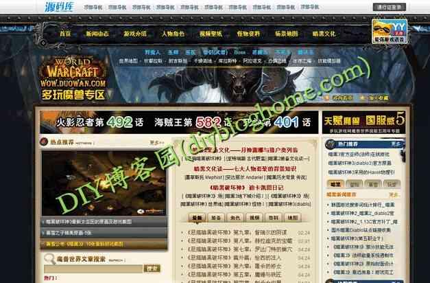 多玩魔兽游戏网 dedecms内核的游戏门户网站