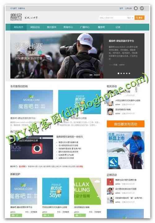 DIY博客园分享 磨房旅游Discuz!X3模板