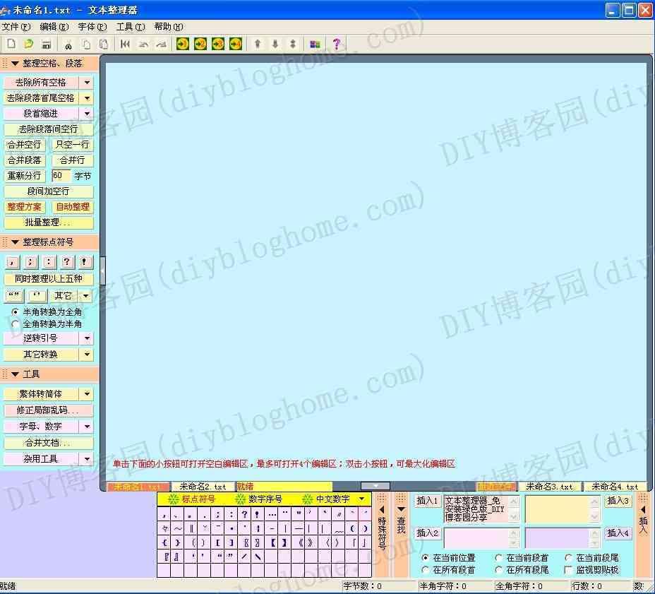 文本整理器_免安装绿色版