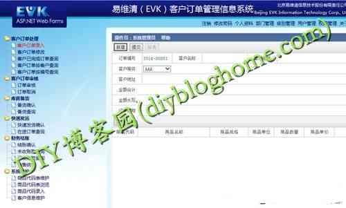 net源码 客户订单管理信息系统(学习版)
