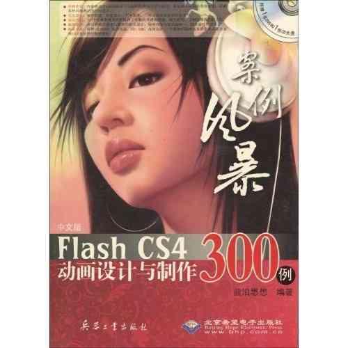 Flash CS4动画设计与制作300例素材带源文件