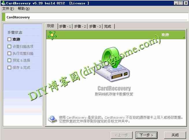 专业内存卡数据恢复工具CardRecovery 6.10