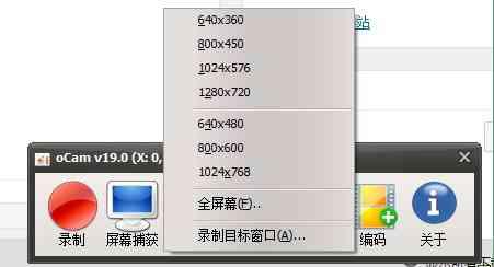 桌面视频录制软件(oCam)
