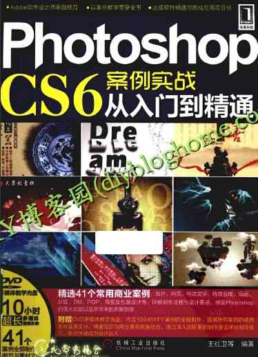 Photoshop 电子书籍PDF大整理清晰目录扫描版 免费下载
