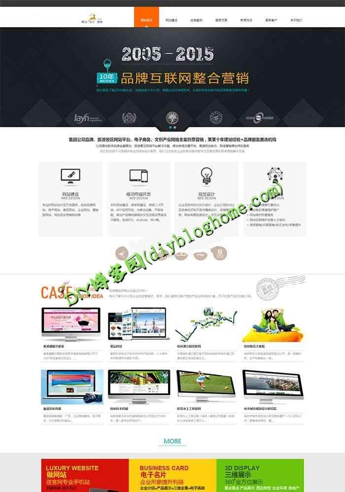 html5网络设计公司黑色整站织梦模板