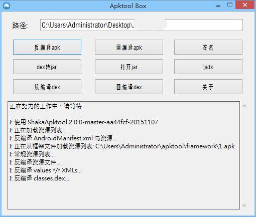 APK反编译软件Apktool Box