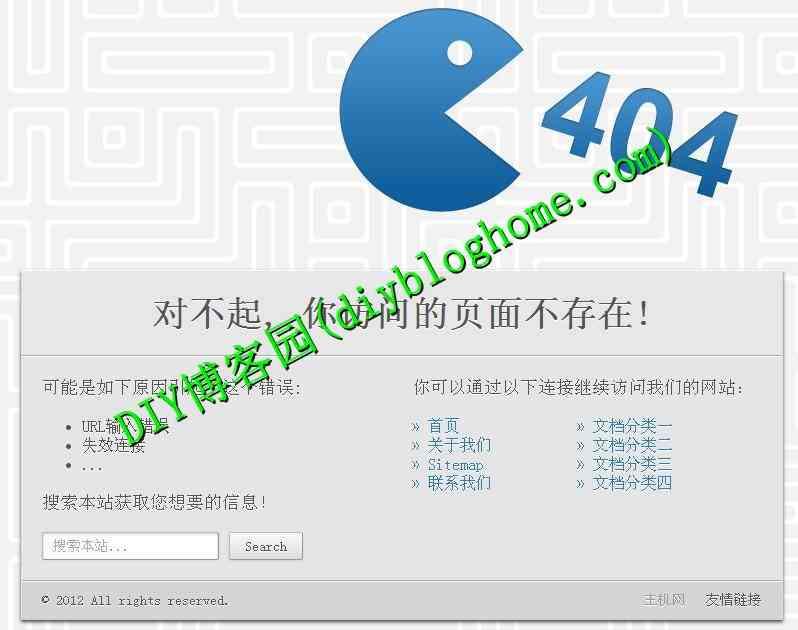 经典收藏的404动态页面模板