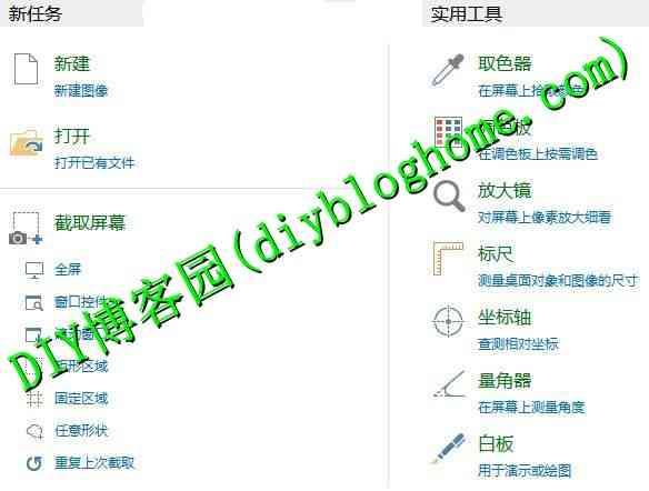 免费全能图像处理软件PicPick 免安装中文版