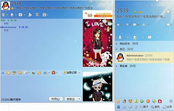 C#完美仿QQ聊天软件MyQQ源代码完整版