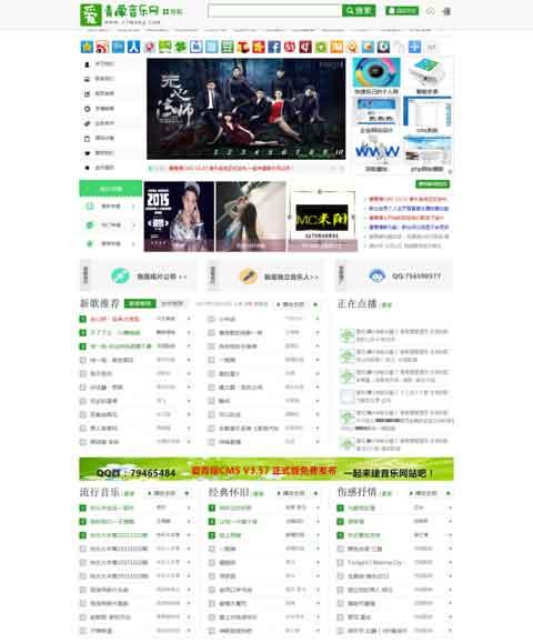 爱青檬CMS源码 V3.57二次开发免费版 在线听音乐下载类网站源码