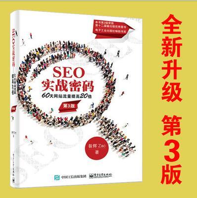 SEO实战密码60天网站流量提高20倍(第3版) 带目录扫描版