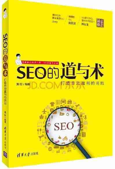 SEO的道与术:打造自动赢利的网站PDF电子书籍免费下载