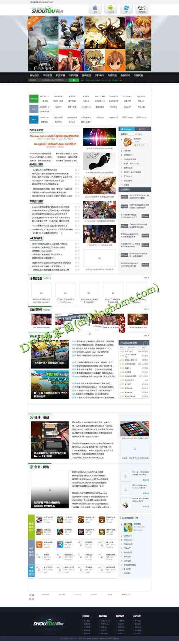 17173旗下手游平台门户网站源码 92GAME高仿