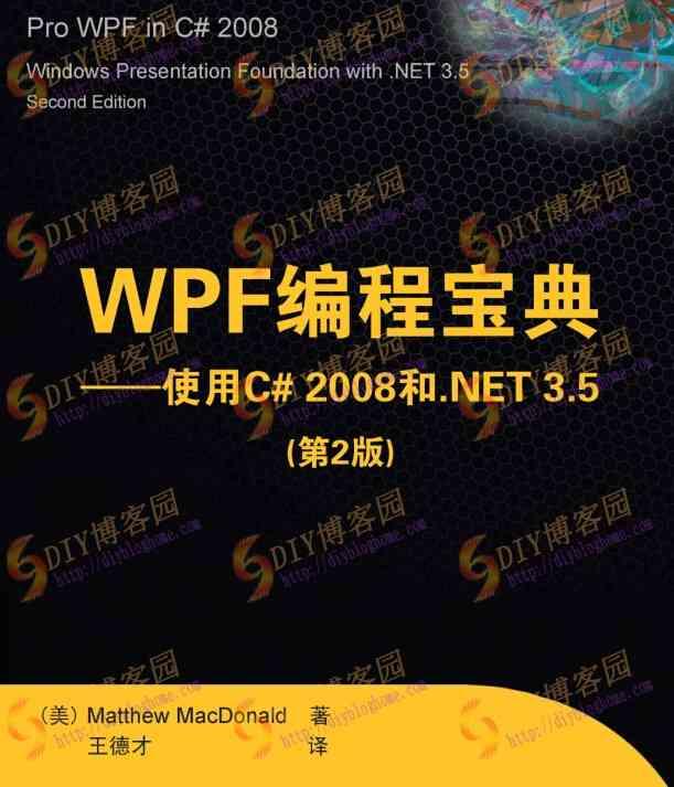 WPF编程宝典(第2版) PDF转图片格式保存 带目录