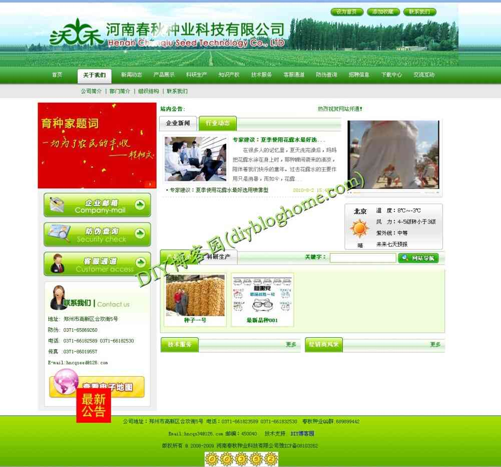 asp.net源码:绿色企业公司整站程序 (ACCESS数据库)