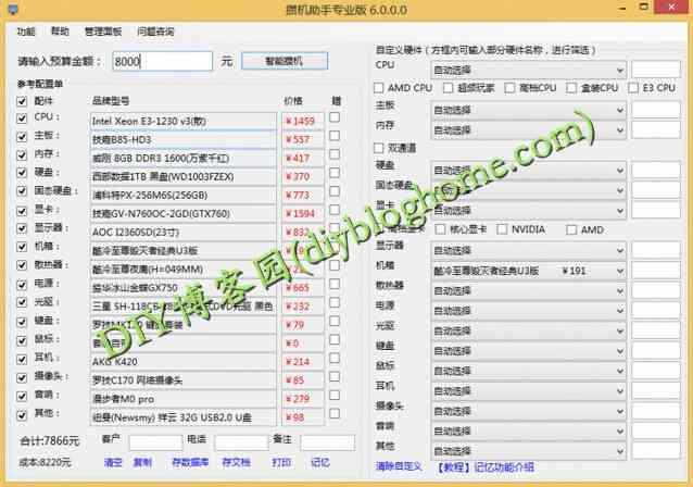 自动攒机助手 可联网更新数据 绿色(破解)版