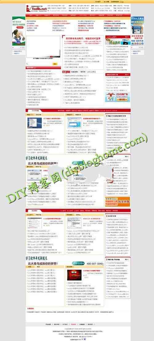 电脑学习网(帝国CMS7.0内核)整站程序+带采集