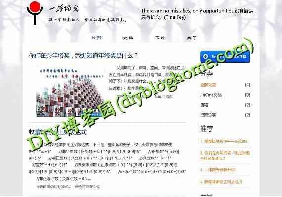 2015年首版发布JinBlog个人博客系统