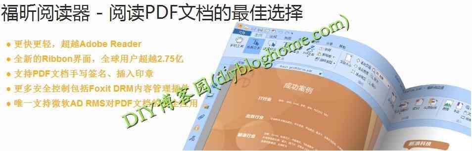 福昕版PDF阅读器v7.1+注册机