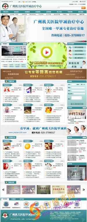 某医院asp.net商业网站源码 亲测 完整 唔错