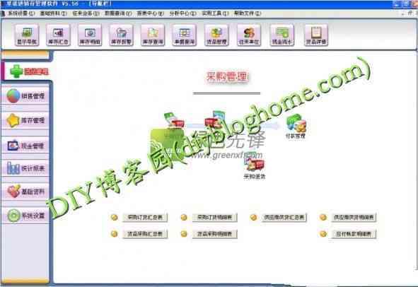 里诺销售管理软件单机免安装_破解版