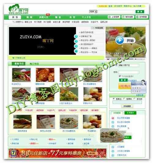 仿大型美食视频网站--嘴丫网asp.net源码带cs源文件