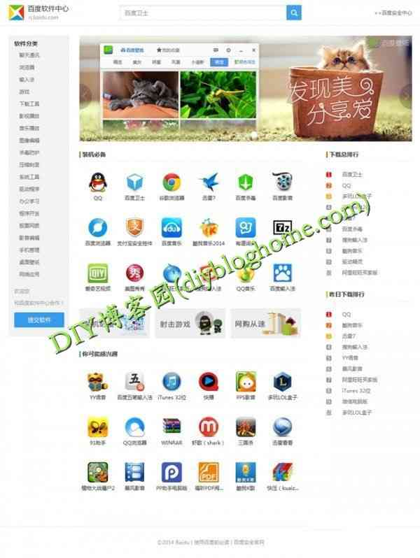 仿百度软件中心,软件下载模板,wordpress主题免费下载