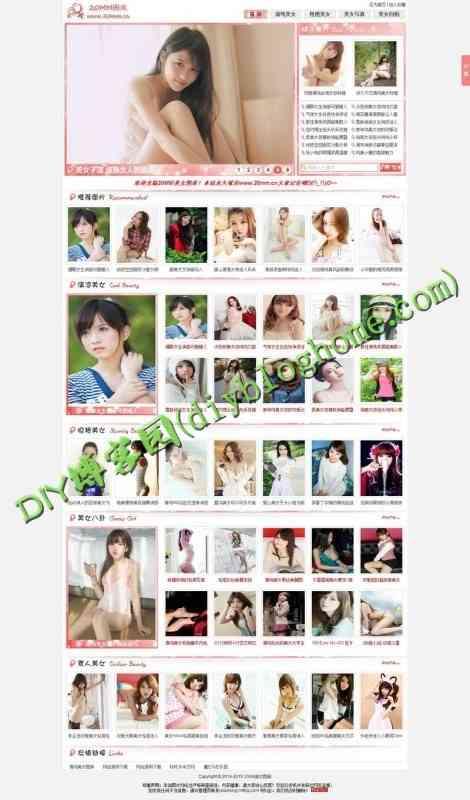 dedeCMS5.7织梦系统最新仿22MM美女图片站源码 带数据+采集