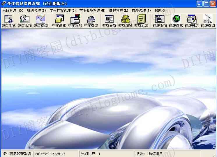 学生信息统筹管理系统1.0(已注册版)