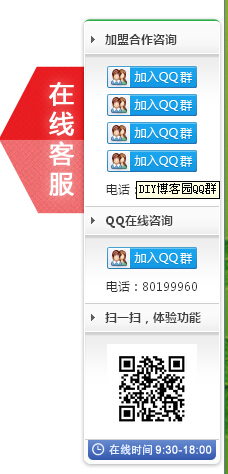jquery悬浮网站右侧点击展开红色在线客服代码