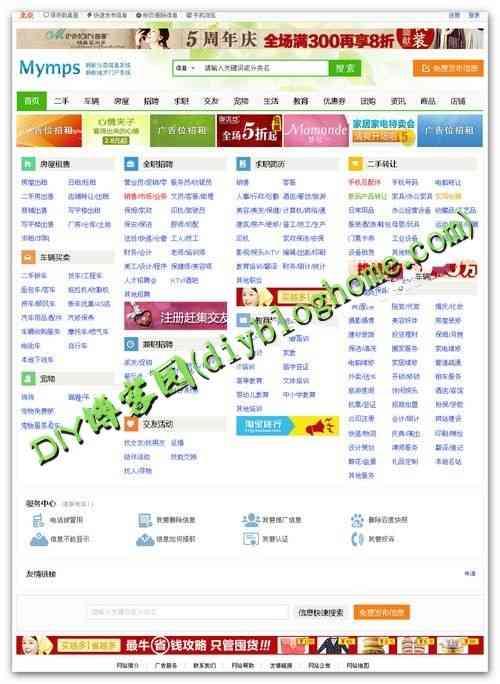分类信息系统单城市版PHP源码