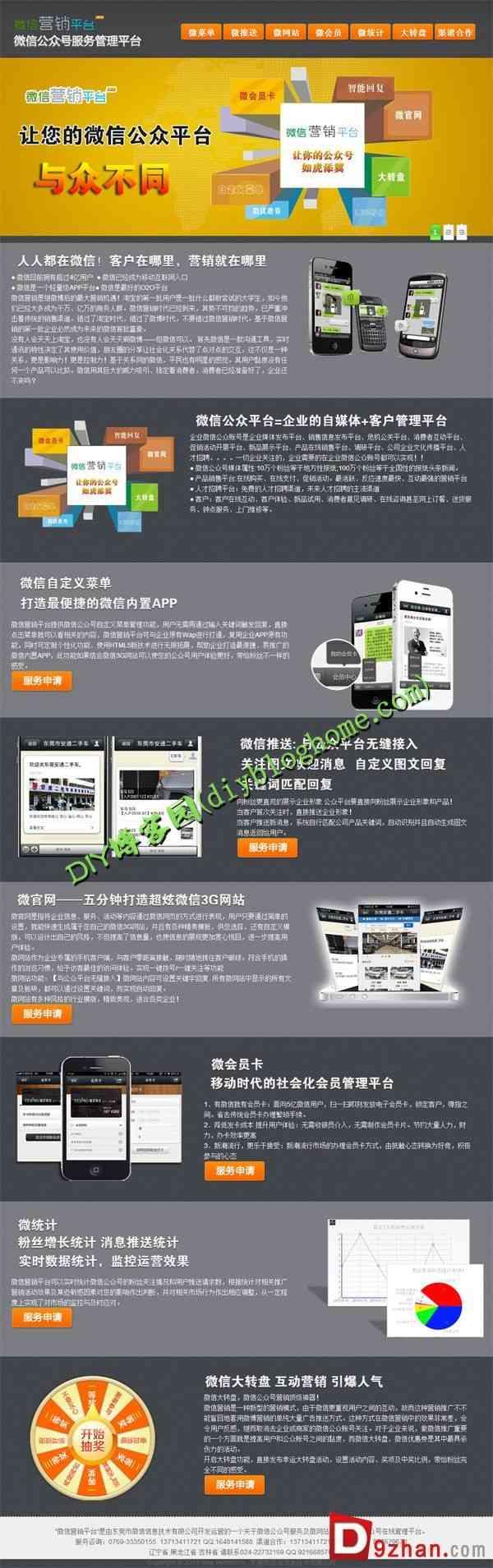 三种不同风格类型网站PSD模版(必有你喜欢的一款)