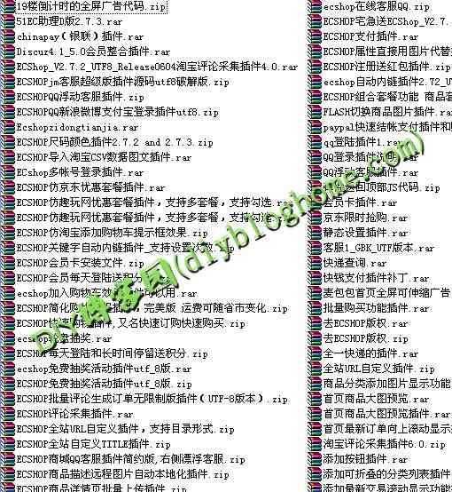 收集整理的经典80个ECSHOP插件合集(淘宝有售)