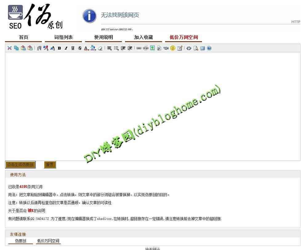 seo在线伪原创工具PHP源码