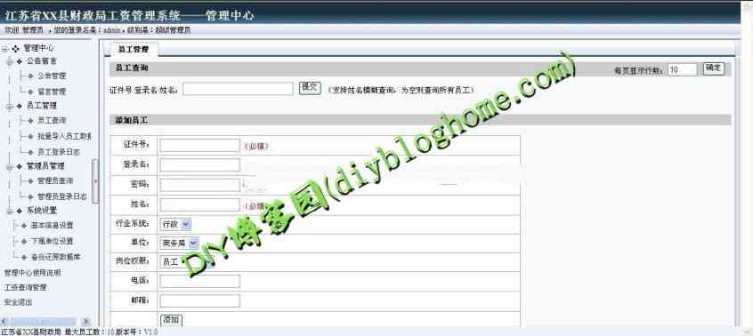 asp.net源码:工资查询系统财政局版v3.06