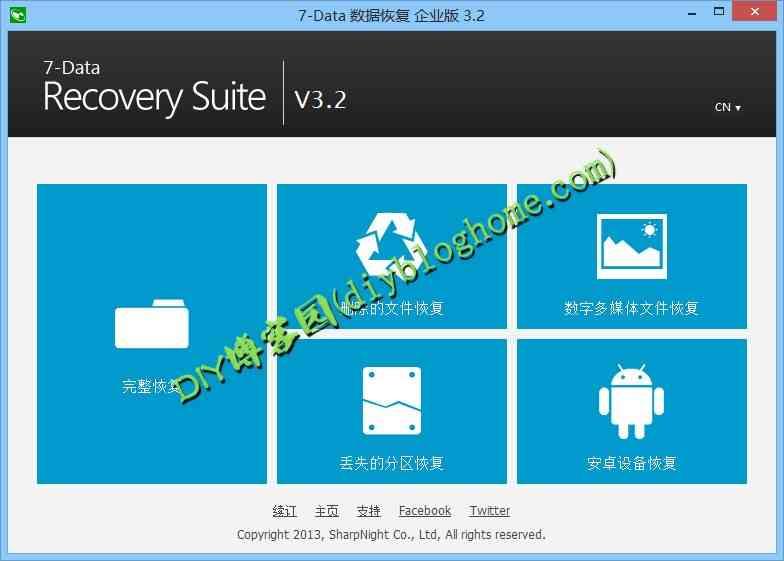多功能专业数据恢复软件-7Data Recovery Suite,可以恢复任何类型的文件