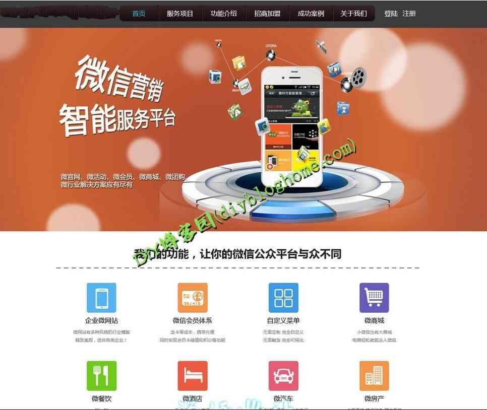 微信营销系统网站源码php+mysql程序