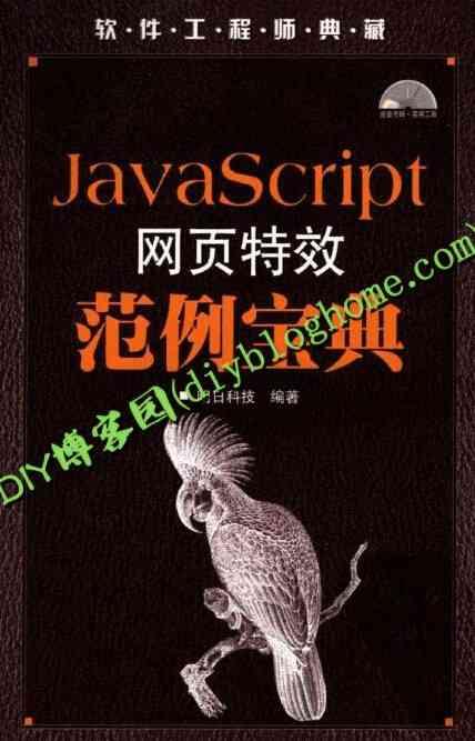 JavaScript网页特效范例宝典+PDF电子书籍