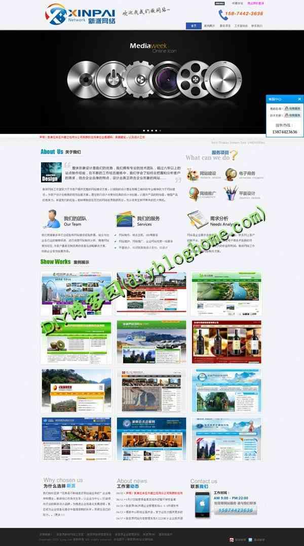 新派网络工作室网站源码 asp建站企业源码