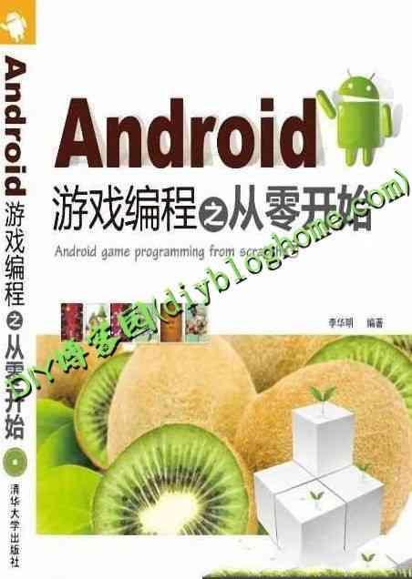 pdf电子书籍:Android游戏编程之从零开始