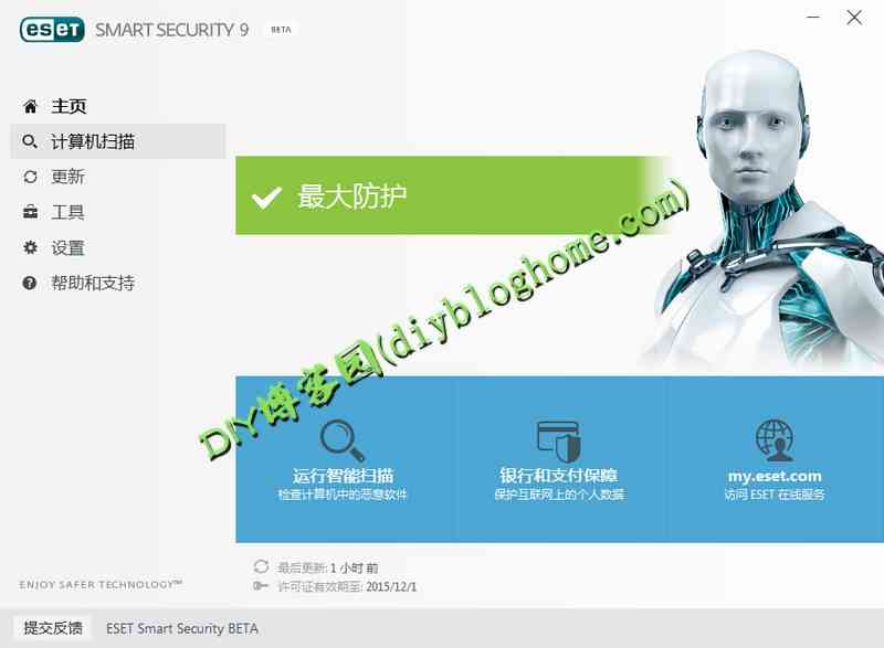 ESET安全杀毒软件ESET NOD32 9.0 官方版+汉化补丁