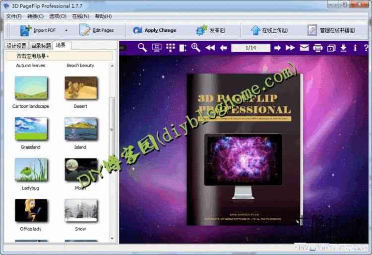 3D PageFlip Professiona中文汉化专业注册版3D视觉动画电子书