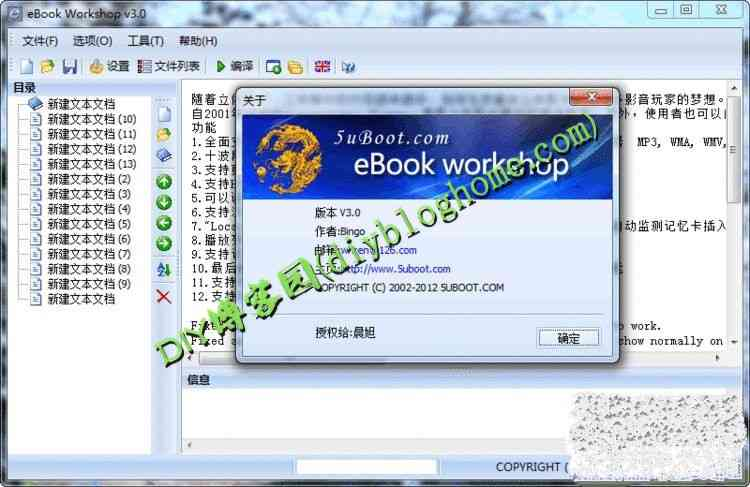 EXE电子书制作软件ebook workshop 3.0 中文特别免费版
