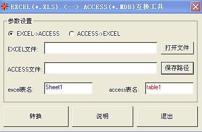 EXCEL-ACCESS互转工具 绿色版.XLS与.MDB互转