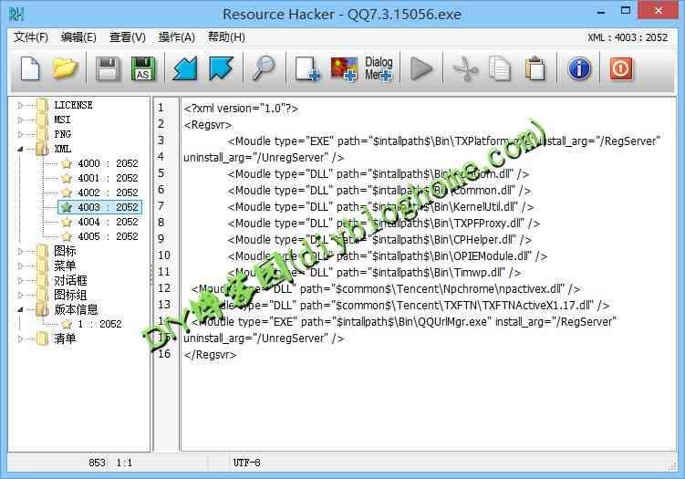 编译和反编译工具ResHacker_v4.2.3 绿色汉化版