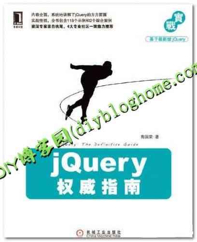 jQuery权威指南中文 PDF版+源码